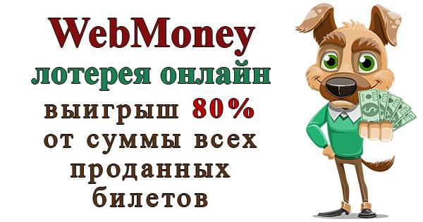 WebMoney - Лотерея онлайн. Выигрыш 80%.