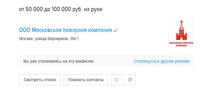 Московская пожарная компания мошенники